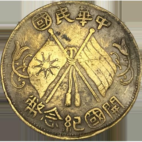 中華民國開國紀念幣-民國雙旗銅幣(正)-web