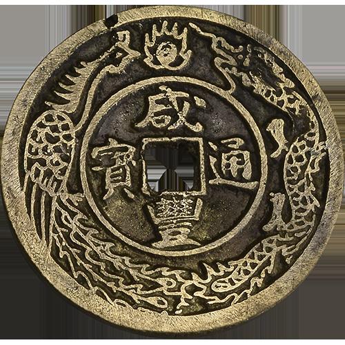 咸豐-正-web