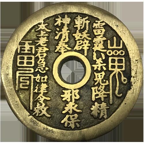山鬼八卦花錢-圓形孔(正)-web