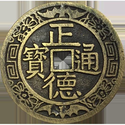 正德通寶-八卦花錢(正)-web