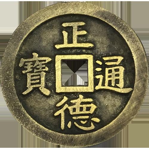 正德通寶-龍鳳花錢(正)-web