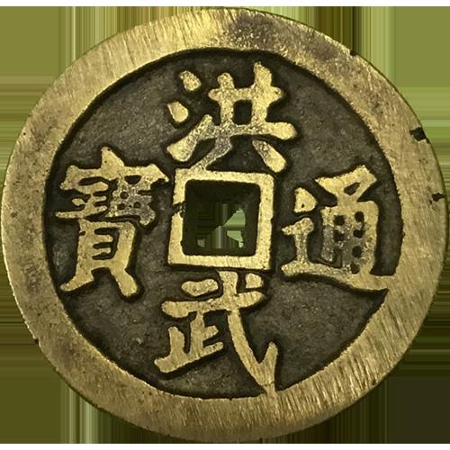 洪武通寶-牧童騎牛(反)-web