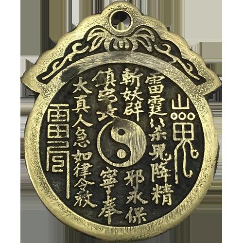 腰牌形制花錢山鬼八卦花錢-十二生肖圖-(正)-web
